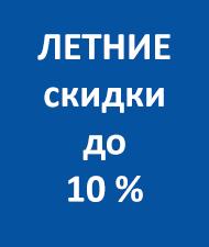 Скидка до 10%